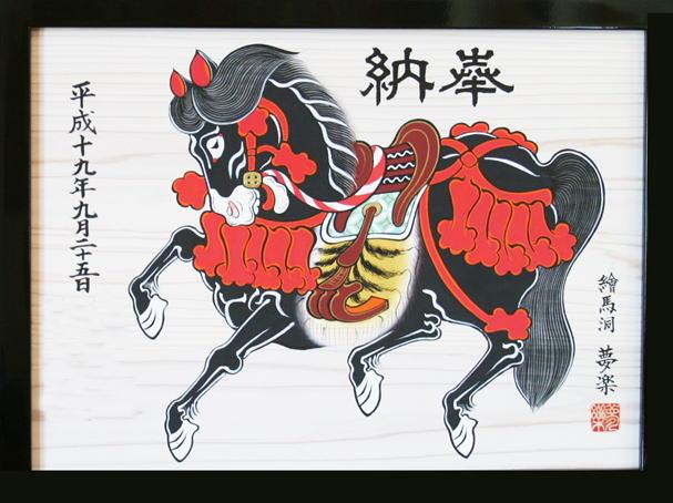 平成19年奉納絵馬