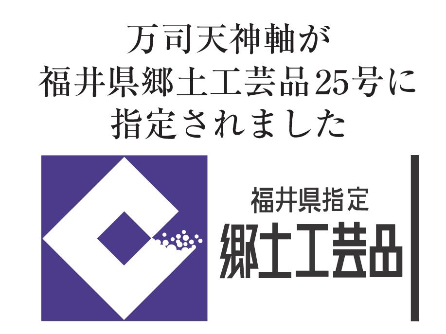 万司天神軸が福井県郷土工芸品25号に指定されました